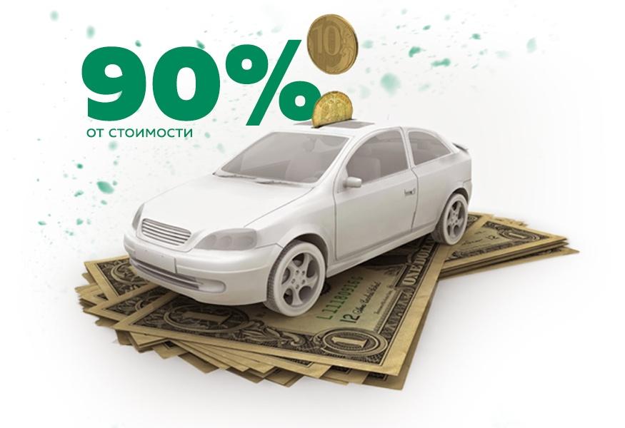 Как получить займ под залог ПТСв Москве
